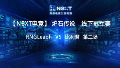 【NEXT电竞】炉石传说第二场 RNGLeaoh  对战  比利君   决赛