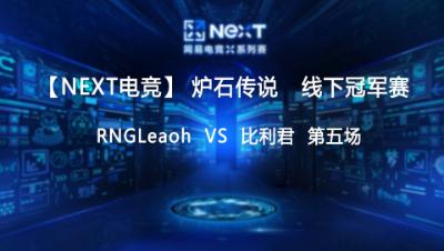 【NEXT电竞】炉石传说第五场 RNGLeaoh  对战  比利君   决赛
