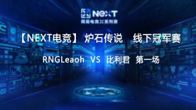 【NEXT电竞】炉石传说第一场 RNGLeaoh  对战  比利君   决赛