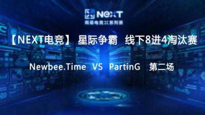 【NEXT电竞】星际争霸第二场  Newbee.Time 对战 PartinG  八进四淘汰赛