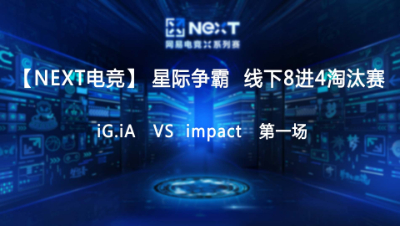 【NEXT电竞】星际争霸第一场  iG.iA 对战 impact  八进四淘汰赛