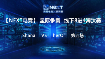 【NEXT电竞】星际争霸第四场  Shana 对战 herO  八进四淘汰赛