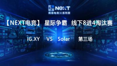 【NEXT电竞】星际争霸第三场  iG.XY 对战 Solar  八进四淘汰赛