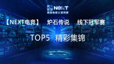 【Next电竞】炉石传说线下总决赛TOP5精彩集锦
