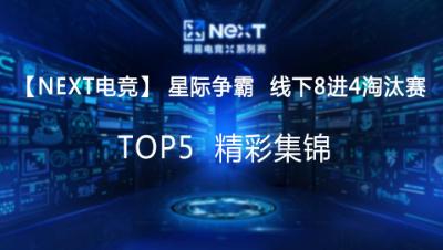 【Next电竞】星际争霸  线下8进4淘汰赛  精彩集锦