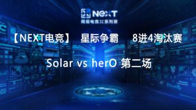 【Next电竞】星际争霸 Solar vs herO 第二场