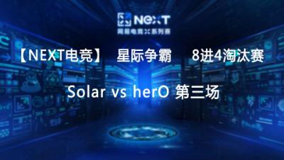 【Next电竞】星际争霸 Solar vs herO 第三场