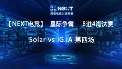 【Next电竞】星际争霸 Solar vs iG.iA 第四场