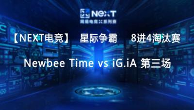 【Next电竞】星际争霸 Newbee Time vs iG.iA 第三场
