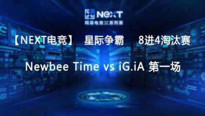 【Next电竞】星际争霸 Newbee Time vs iG.iA 第一场