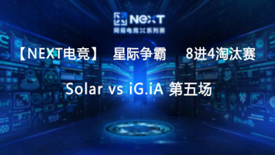 【Next电竞】星际争霸 Solar vs iG.iA 第五场