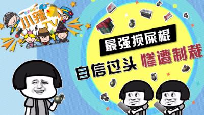 【小辣鸡TV】搞笑集锦21:最强搅屎棍,自信过头,惨遭制裁!