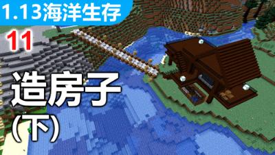 【1.13海洋生存】房子不是造完了么?【11】