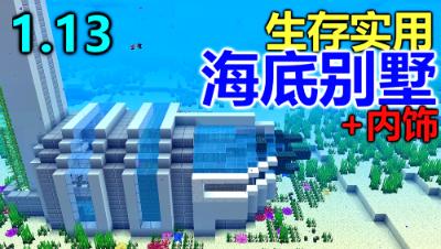 【MaxKim】1.13生存向海底别墅教学(有内饰)