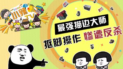 【小辣鸡TV】搞笑集锦22:最强描边大师,抠脚操作,惨遭反杀