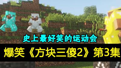 【方块三傻2】爆笑运动会篇★MC搞笑短片★EP3