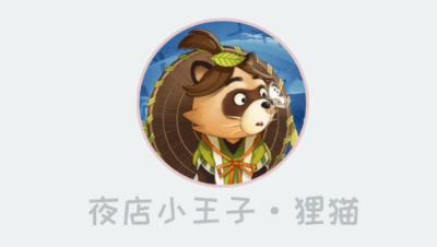 《平安京速成班》第39期 醉拳浣熊,超凶萌物!黑眼圈代言人狸猫