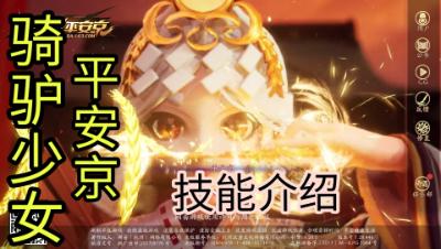 阴阳师御馔津来到决战平安京,真变成骑驴少女了!