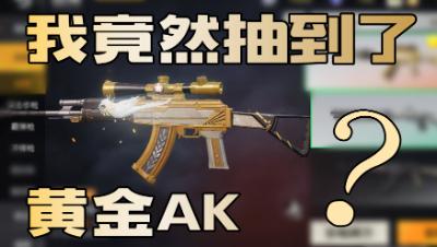 《荒野行动》我竟然抽到了黄金AK?感觉战斗力飙升!