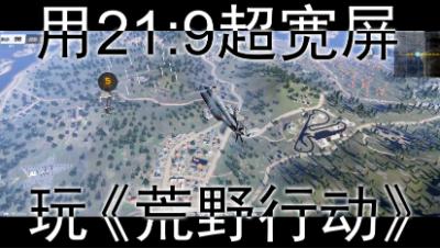 用21:9超宽屏玩《荒野行动》是种怎样的体验?