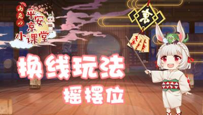 【山兔の平安京小课堂】第十八期 换线玩法——摇摆位!