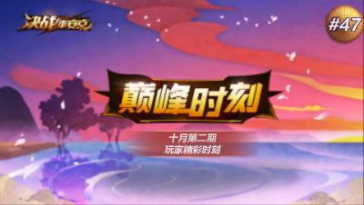 【决战平安京巅峰时刻】灵活与爆发并存5杀妖琴师