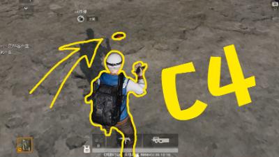 看我在「荒野行动」里发现了啥:遥控C4炸弹?