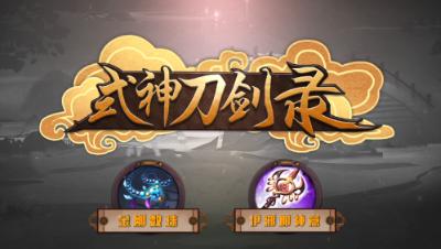 《式神刀剑录》第十三期  新老爆发神器PK!数珠神意怎么选?