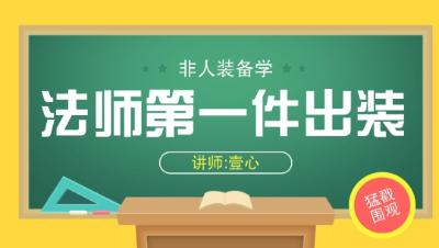 非人学园:法师的第一件装备出哪个?学园传说会首选它!