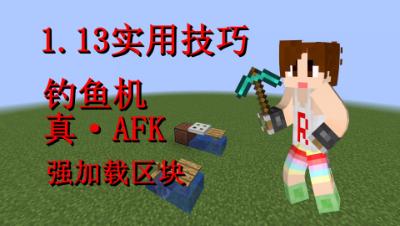 明月庄主我的世界1.13.1实用技能钓鱼机、自动AFK、强加载区块