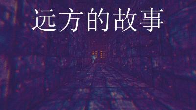 远方的故事-1-我的世界短剧