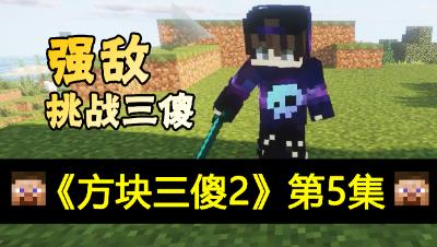 【方块三傻2】强敌的挑战★MC搞笑短片★EP5