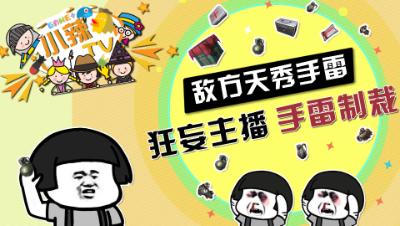 【小辣鸡TV】搞笑集锦24:敌方天秀手雷,狂妄主播,手雷制裁!