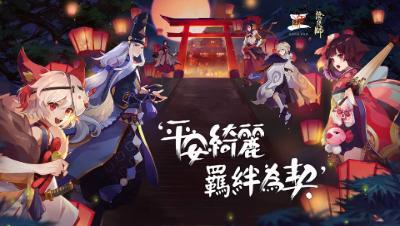 【阴阳师/混剪】平安绮丽,羁绊为契(两周年纪念)