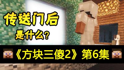 【方块三傻2】神秘传送门★MC搞笑短片★EP6