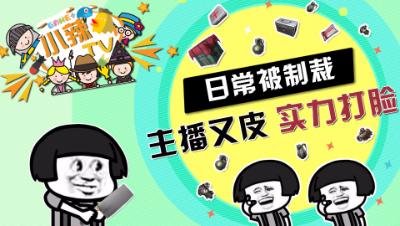 【小辣鸡TV】搞笑集锦25:日常被制裁,主播又皮,实力打脸!
