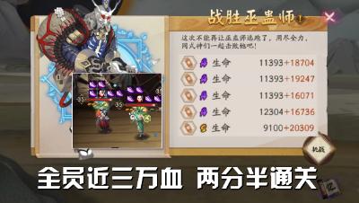 阴阳师:全体3万血硬怼竹犬鬼畜永动机,用魔鬼打败魔鬼!