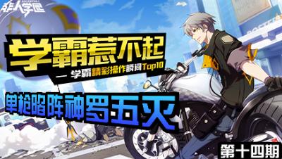 【学霸惹不起】精彩操作集锦第十四期:单枪陷阵 神罗五灭!