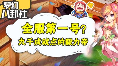 《梦幻八卦社》09:全服第一号?高达9549的成就点!