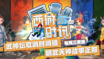 #梦幻西游#西游时讯:阵法调整全服放出,武神坛取消时间锁!