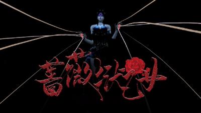 【天下3】蔷薇狱乙女(黑化 复仇 百合)