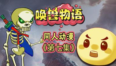 《唤兽物语》第七集:泡泡小分队智斗刘洪&李彪