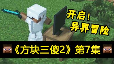 【方块三傻2】开启异界冒险★MC搞笑短片★EP7