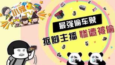 【小辣鸡TV】搞笑集锦26:最强偷车贼,抠脚主播,惨遭被偷!