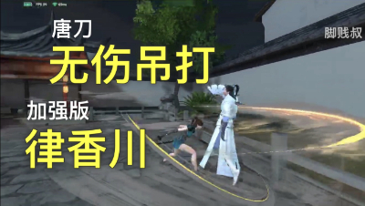 《流星蝴蝶剑》唐刀无伤吊打宗师第七章律香川,几乎全程破盾状态