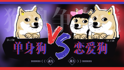 单身狗VS恋爱狗