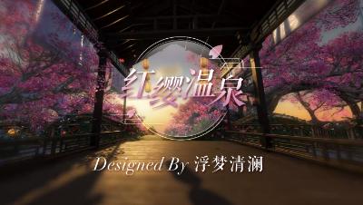 【8级庄园】温泉山庄-完整版【自在门】【云樱风格】