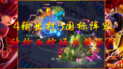 梦幻西游:群雄逐鹿里惊现4人全输出对阵5人国标阵容,居然赢了!