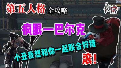 【傻屠】新监管者巴尔克技能详细介绍!小丑我想和你联合狩猎!