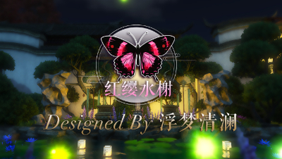 【逆水寒】【6级庄园】/红缨曲径/苏式园林展示【自在门】